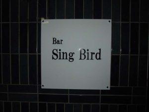 sing bird 様 壁面看板