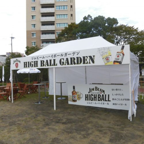 JIM BEAM High Ball Garden